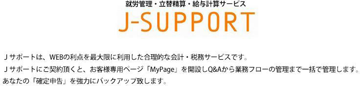 j-support